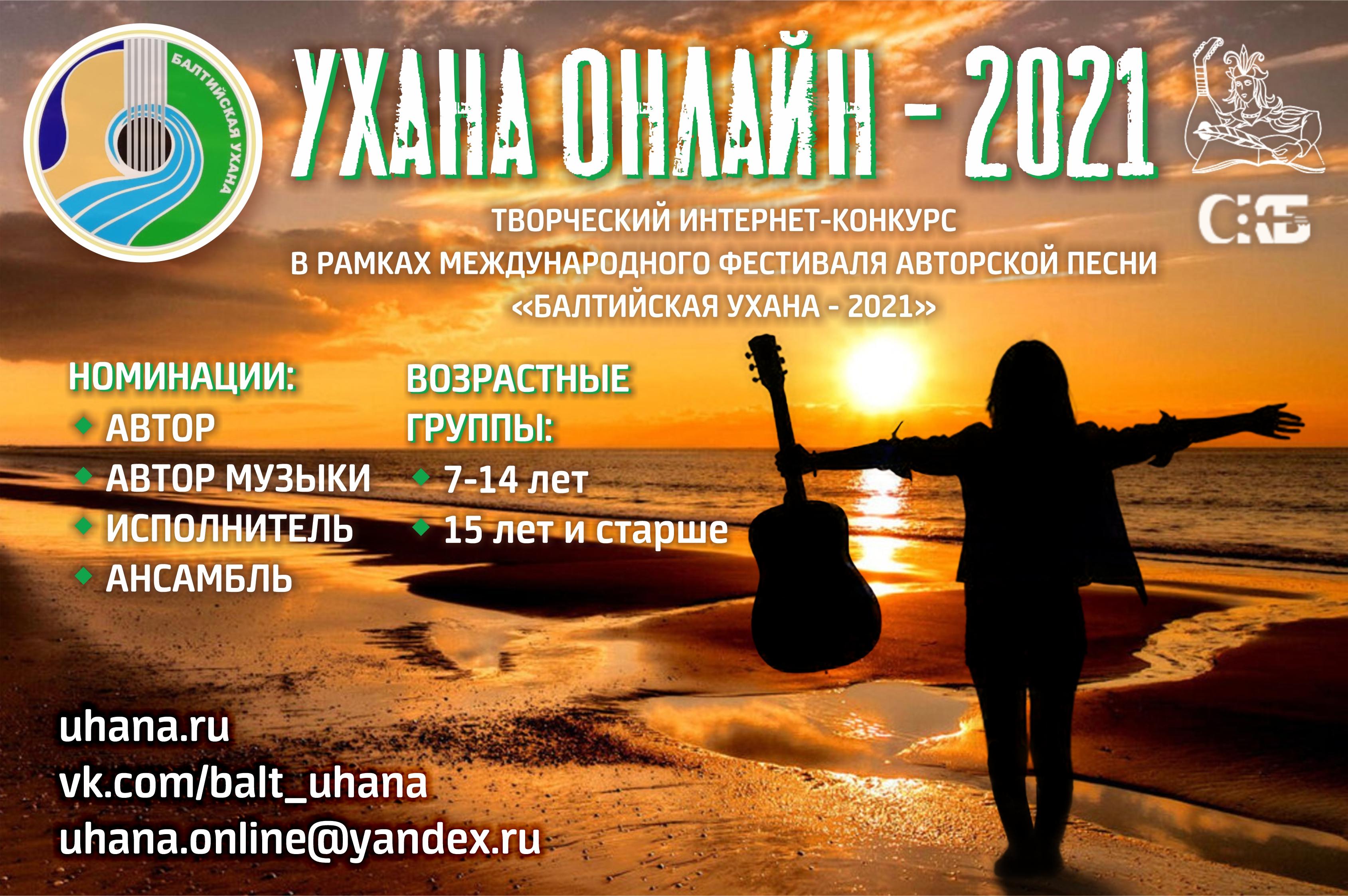 Ukhana_onlayn (2)